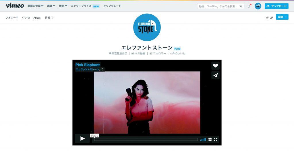 映像制作会社エレファントストーンのVimeoページ