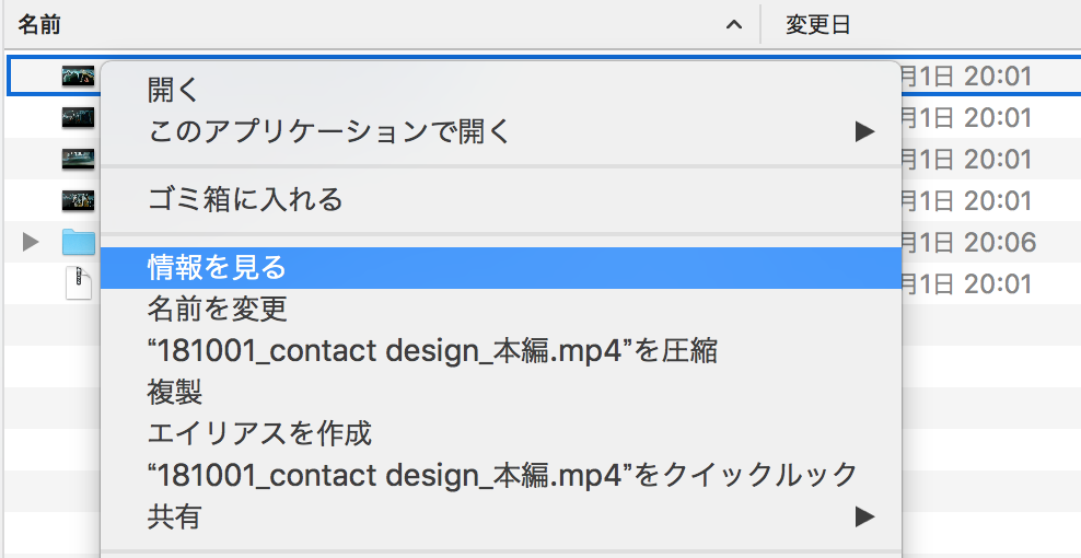 Macの動画再生プレイヤー「IINA」