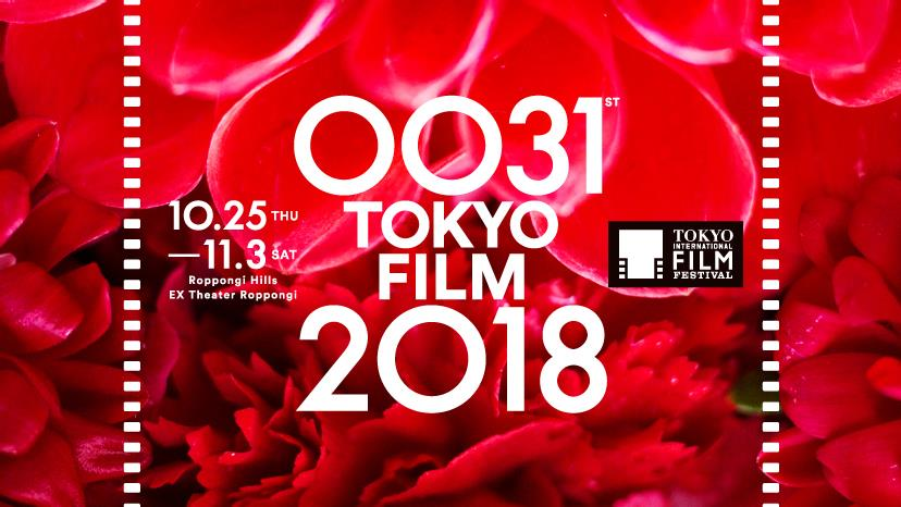 【絶賛開催中】東京国際映画祭って何?(2018)