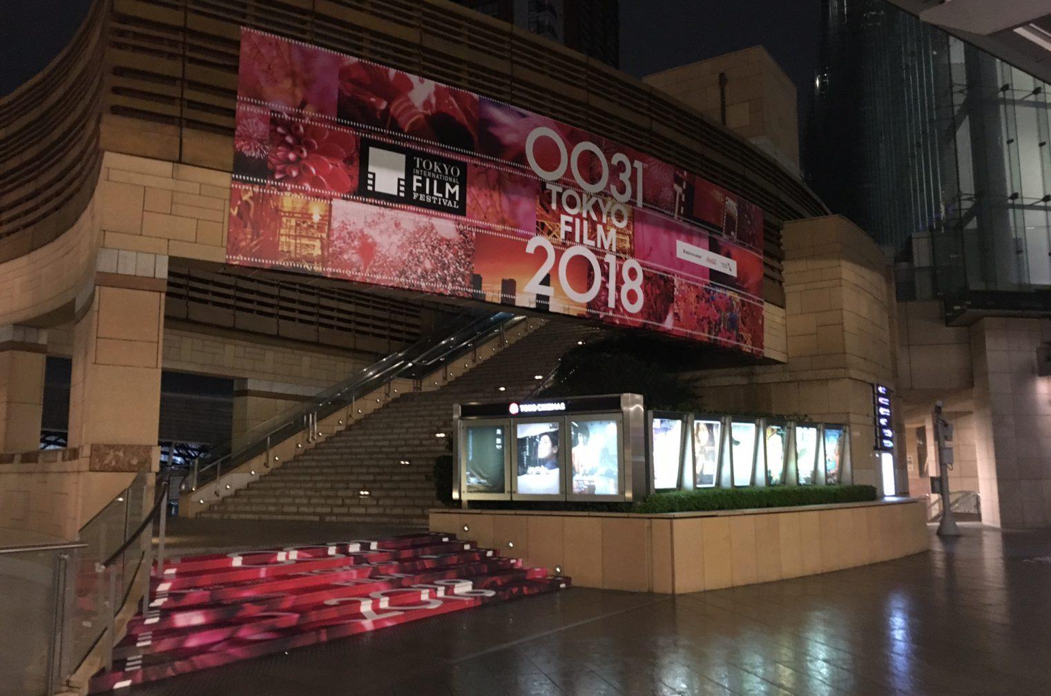 第31回東京国際映画祭へ行ってきた。