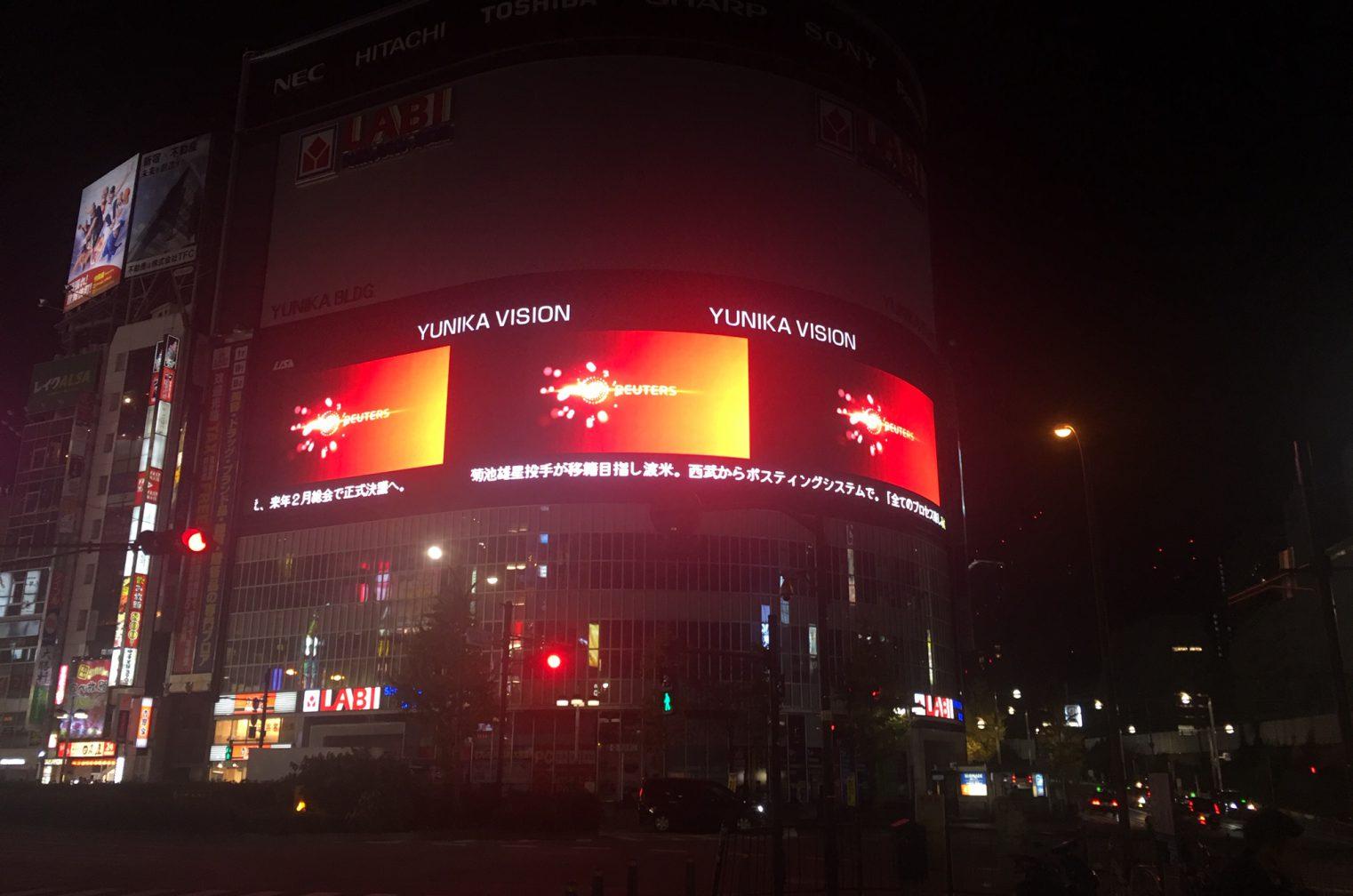 西武新宿駅前「ユニカビジョン」がスマホと連動