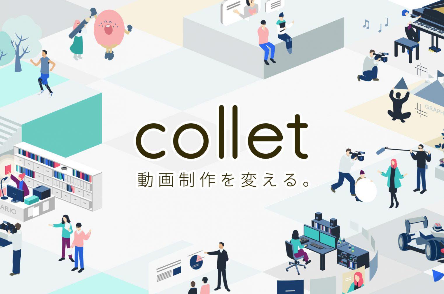 動画制作の効率化に「Collet(コレット)」がおすすめ!特に便利な2機能をご紹介