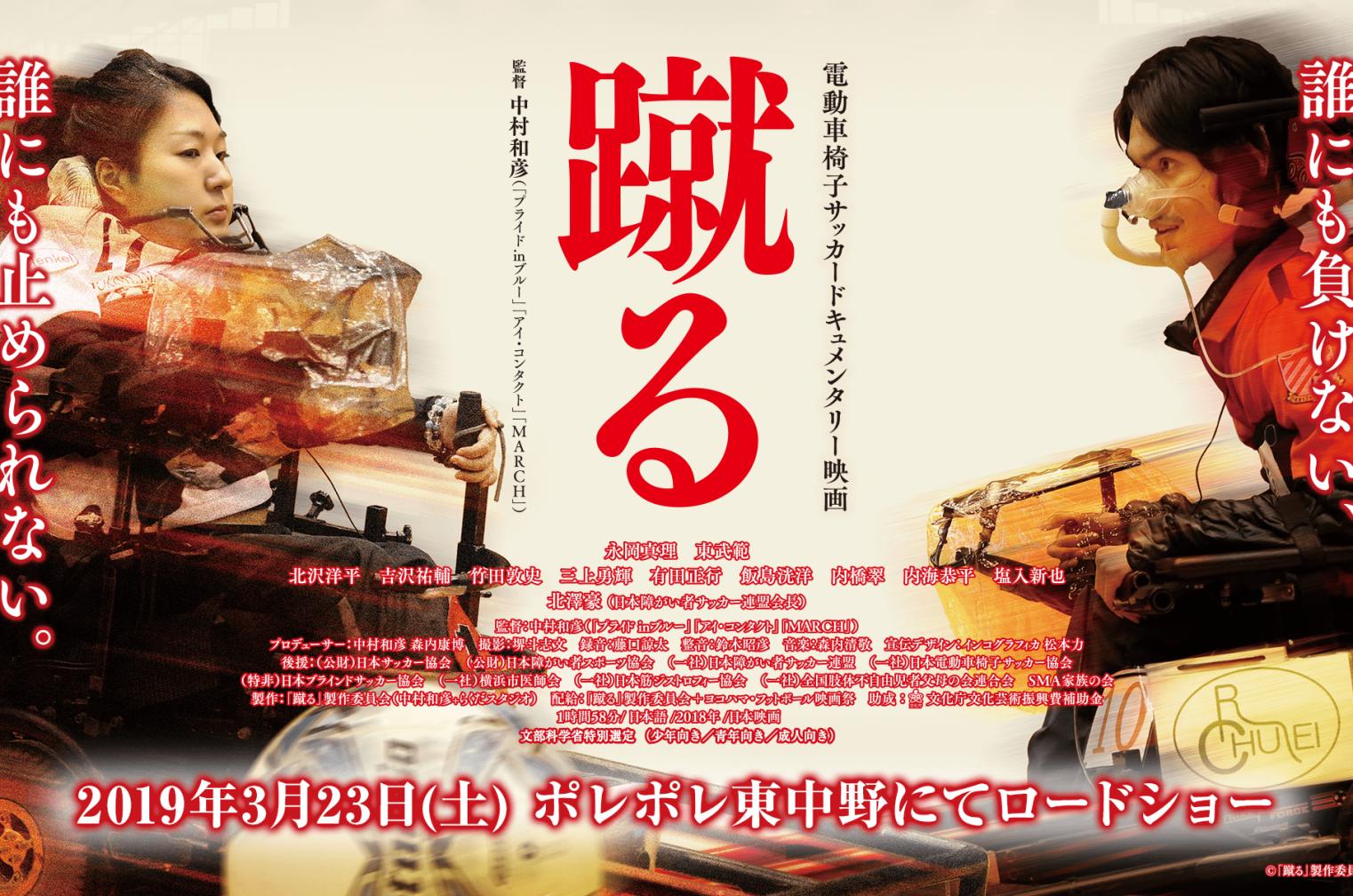 『蹴る』車椅子サッカーをとりあげた映画が3月23日(土)より公開