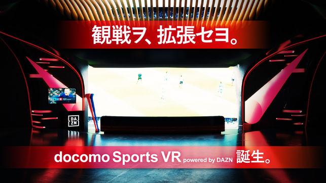 VRで自宅がスタジアムに!?スポーツ観戦を変えるアプリが誕生