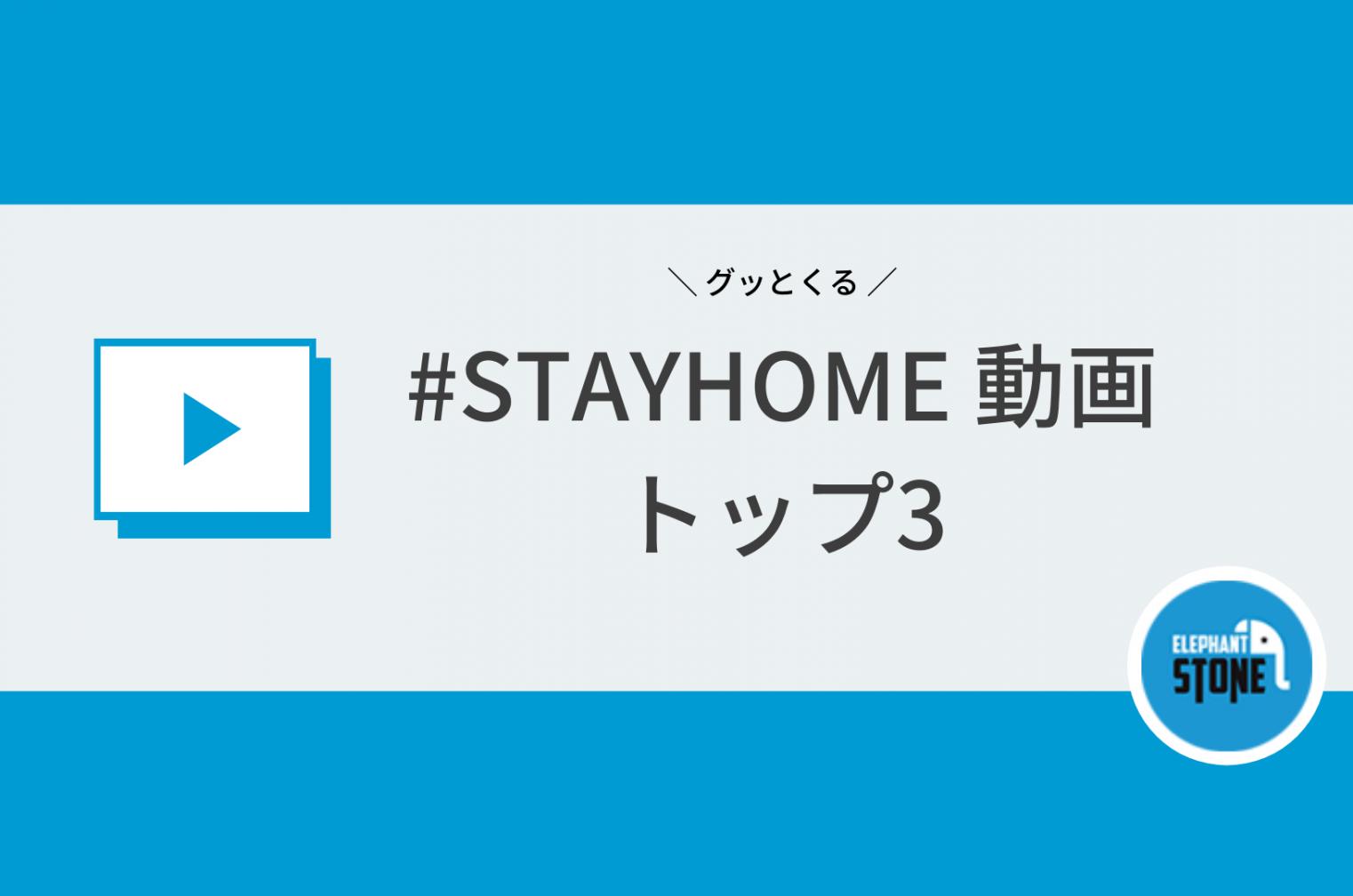 グッとくる #STAYHOME 動画「トップ3」