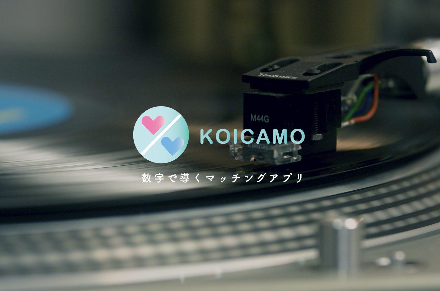 架空のCM『KOICAMO』の出発点となった、マッチングアプリの広告映像の狭さ【bacter】