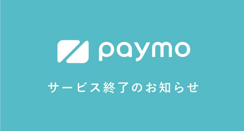 『Paymo Biz』がサービス終了。名CMを惜しむ声多数