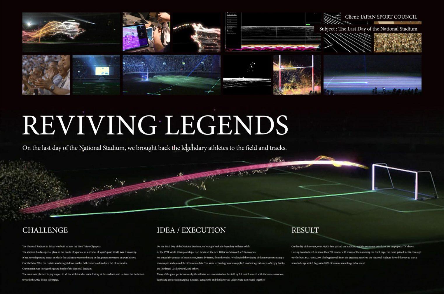 国際的に高評価 国立競技場のヒストリー動画「Reviving Legends」