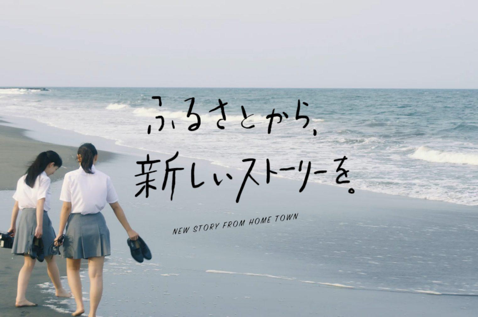 """地域の""""ありのままの魅力""""を映像化する 映像制作サイト『フィルさと』がリリース"""