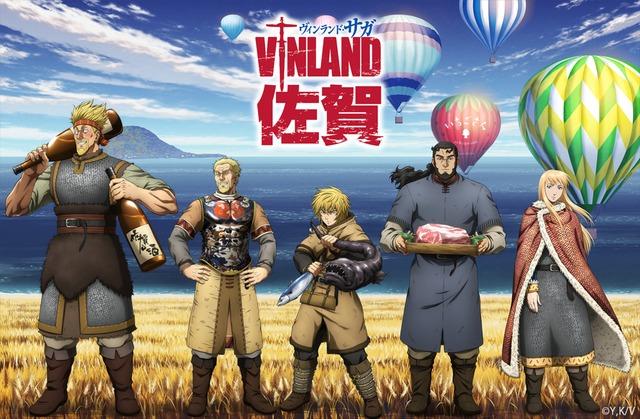 地域創生×アニメで飯テロ! 佐賀県が仕掛ける「ヴィンランド・佐賀」