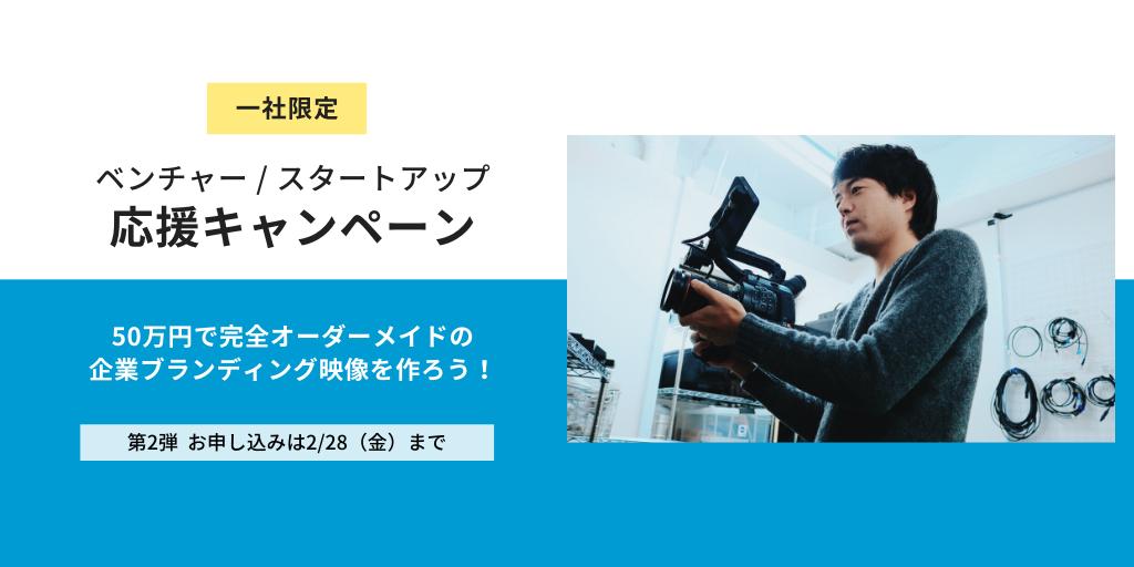 <一社限定>映像制作会社エレファントストーン「ベンチャー/スタートアップの応援キャンペーン」を実施