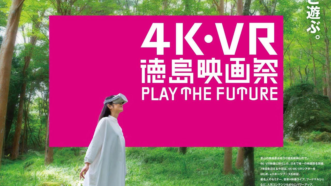 大自然×テクノロジー!ハイブリッドで最先端な「4K・VR徳島映画祭」