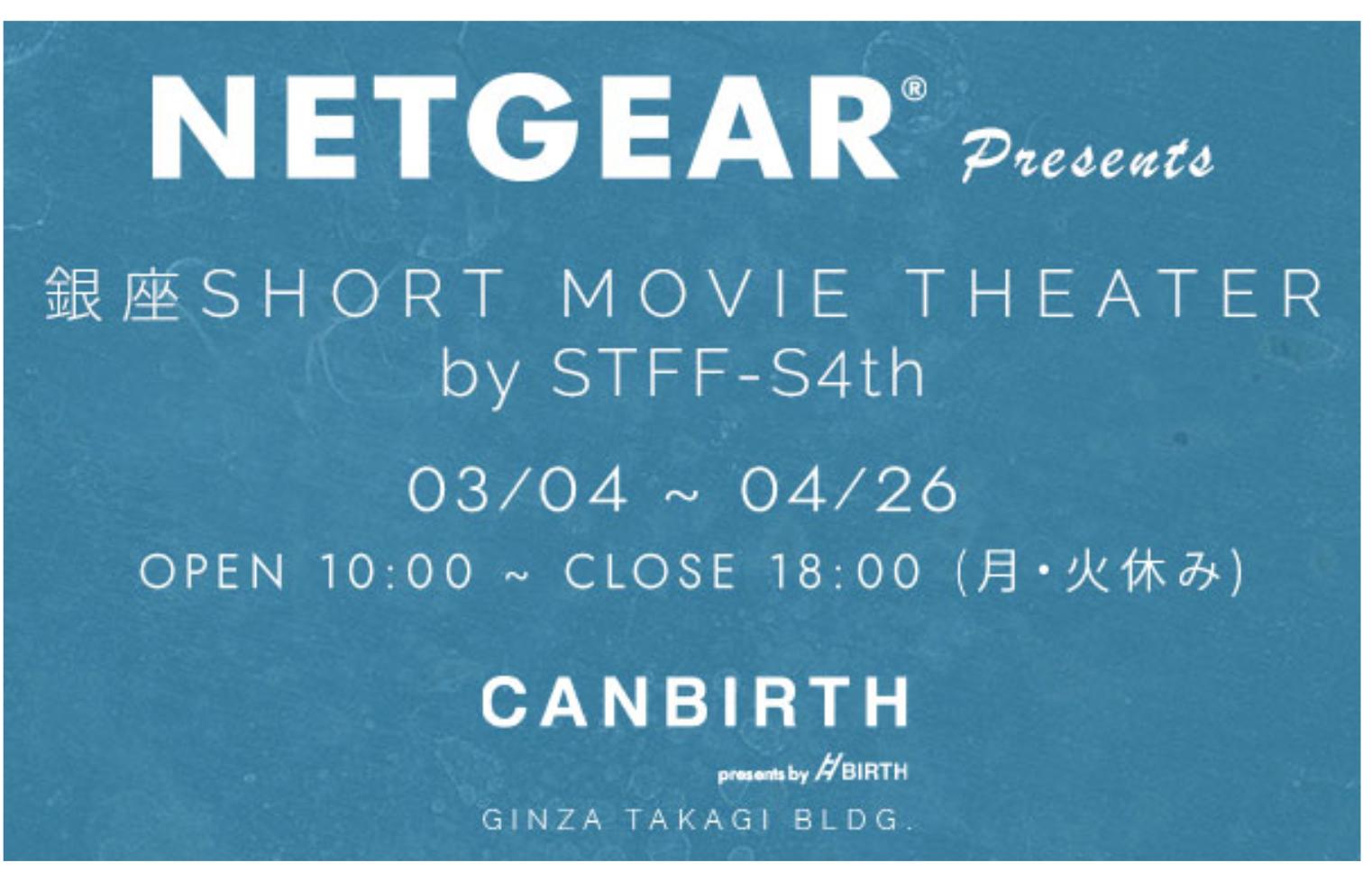 映画イベント「銀座SHORT MOVIE THEATER by STFF-S 4th」で『長生ノスタルジア』の上映が決定!