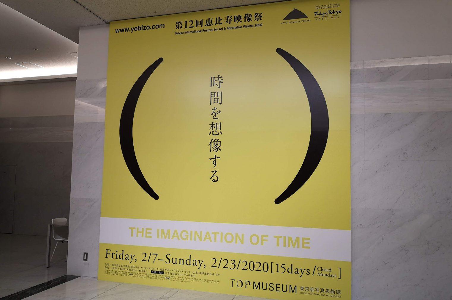 あなたの作家本能が目覚める。「第12回恵比寿映像祭」訪問レビュー
