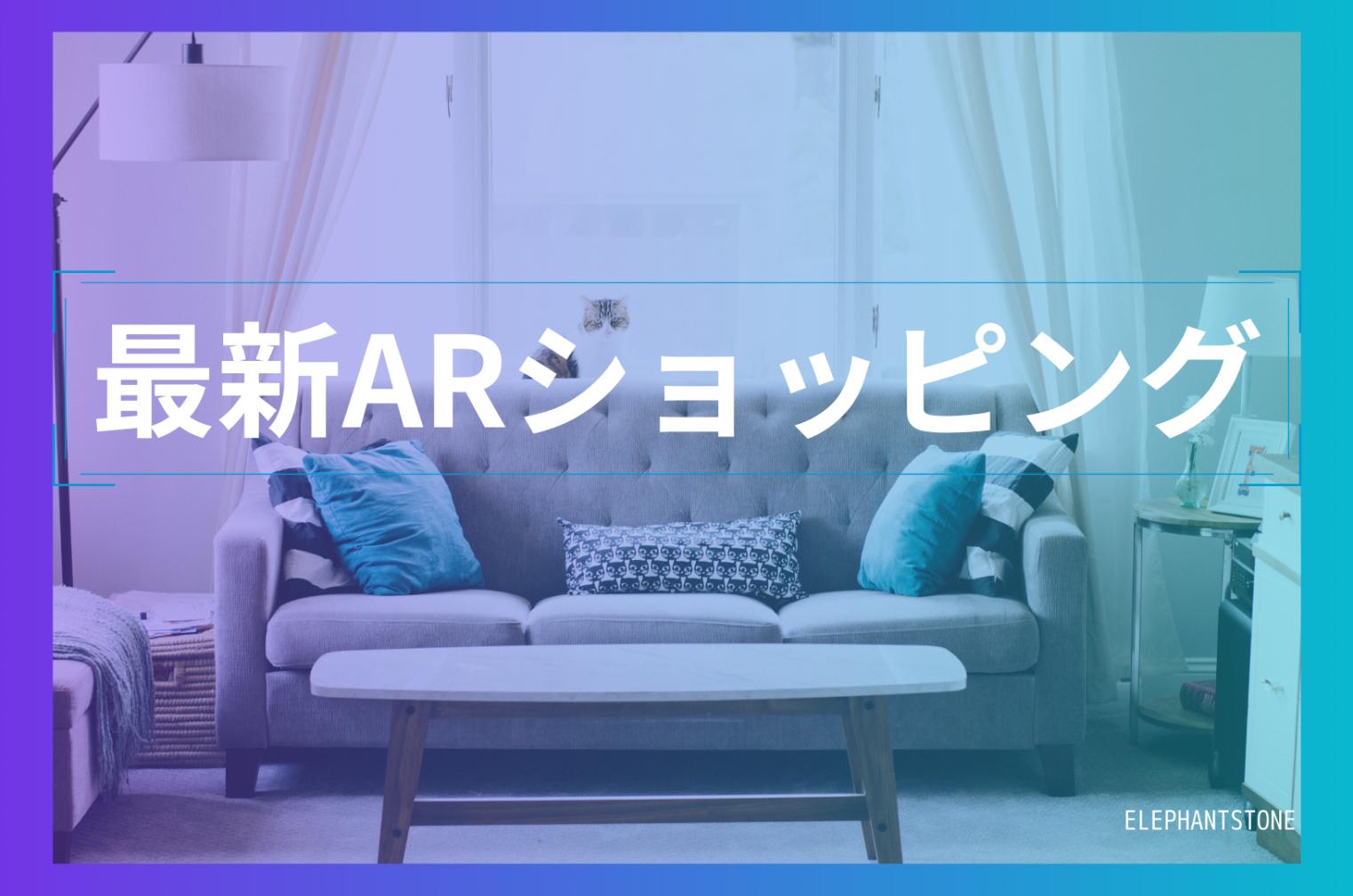 ARがインテリアの未来を変える。「ARショッピング」はもう始まっている