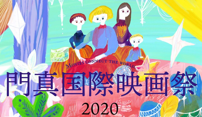 映画「長生ノスタルジア」が「門真国際映画祭2020」観光映像部門 優秀作品賞を受賞!