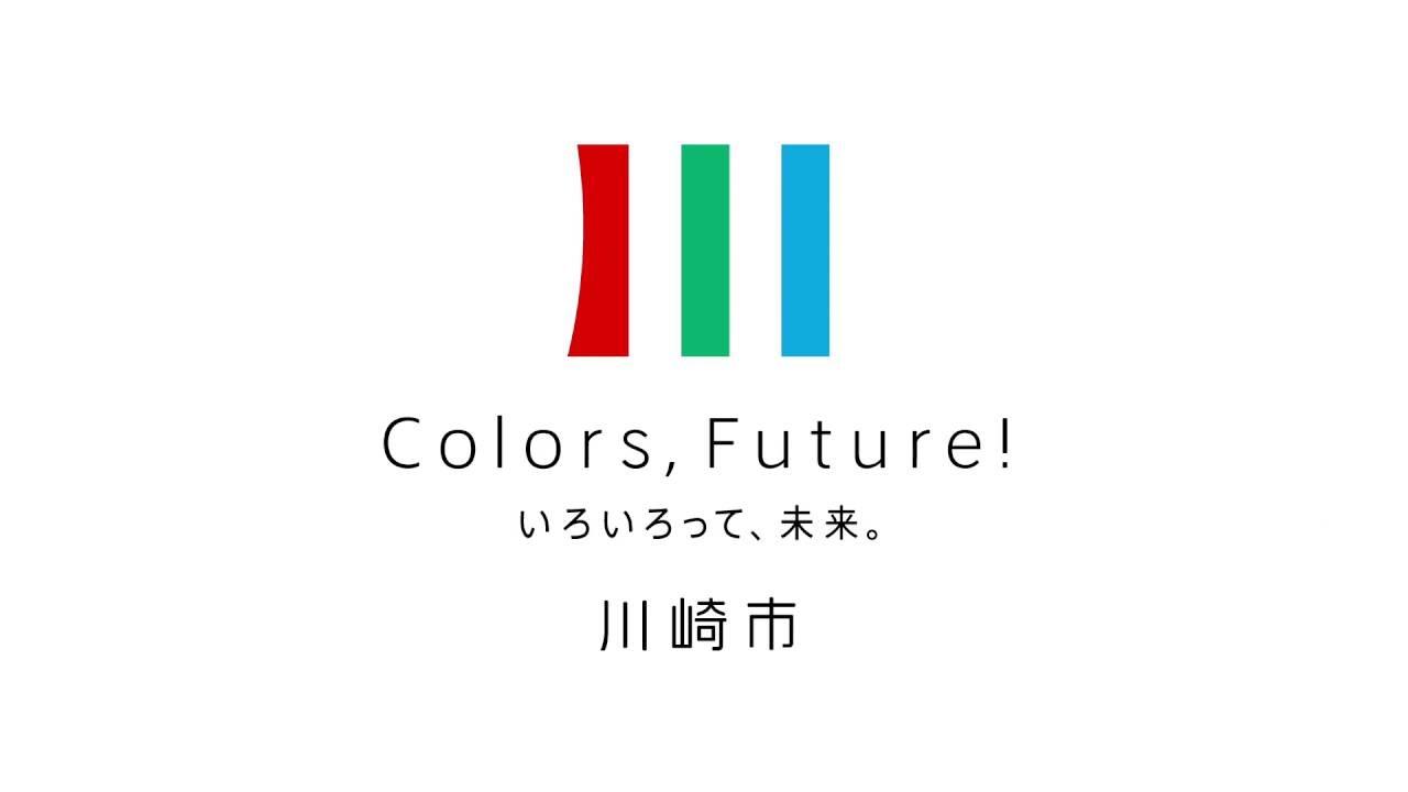 「映像のまち」川崎、映像で街の活性化を狙え