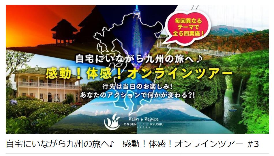 YouTube歴13年! 九州観光推進機構のPRがすごい