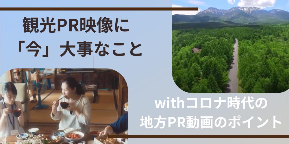 観光PR映像に「今」大事なこと 〜withコロナ時代の地方PR動画のポイント〜