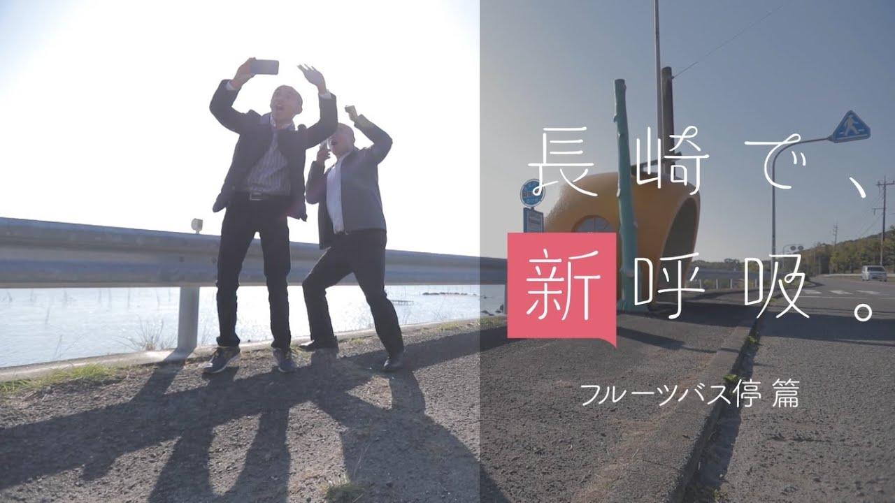 アイデア光る観光プロモーション「深呼吸、しよう、長崎で。」