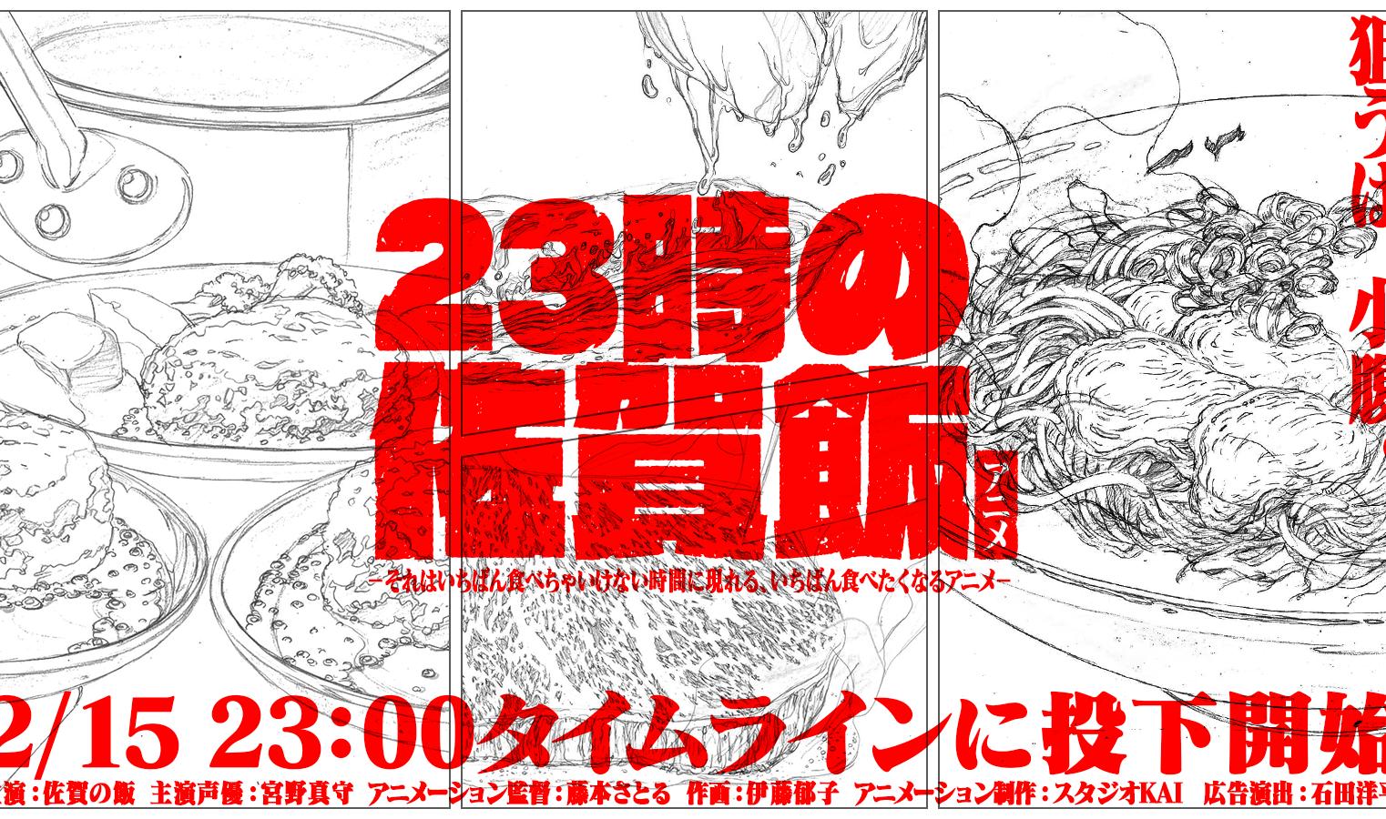 観光PR×飯テロ「佐賀県」のアニメが色々とおいしい