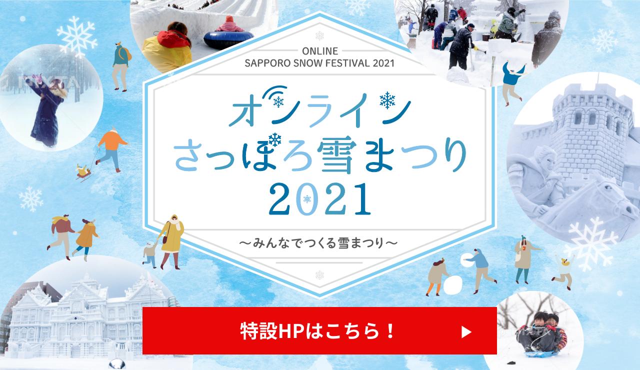 オンライン開催で代替! 映像で魅せる『札幌雪まつり2021』