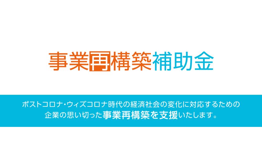 【最大1億円】事業再構築補助金とは?映像を用いた広告宣伝費も対象経費に!