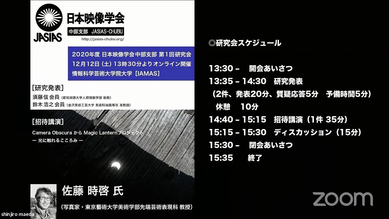 映像の世界にも学会がある。「日本映像学会」次回は6月に開催