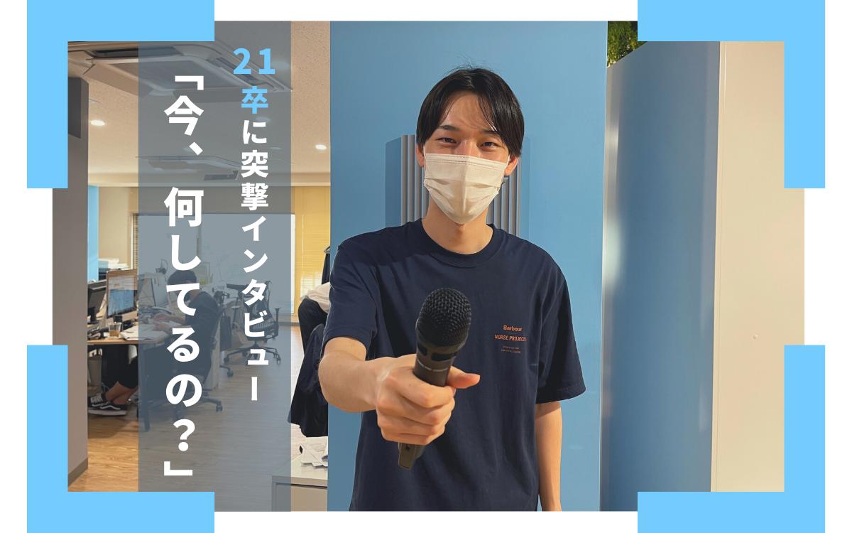 【22卒向け】「今、何してる?」エレファントストーンに入社した21卒の社員に突撃インタビュー!