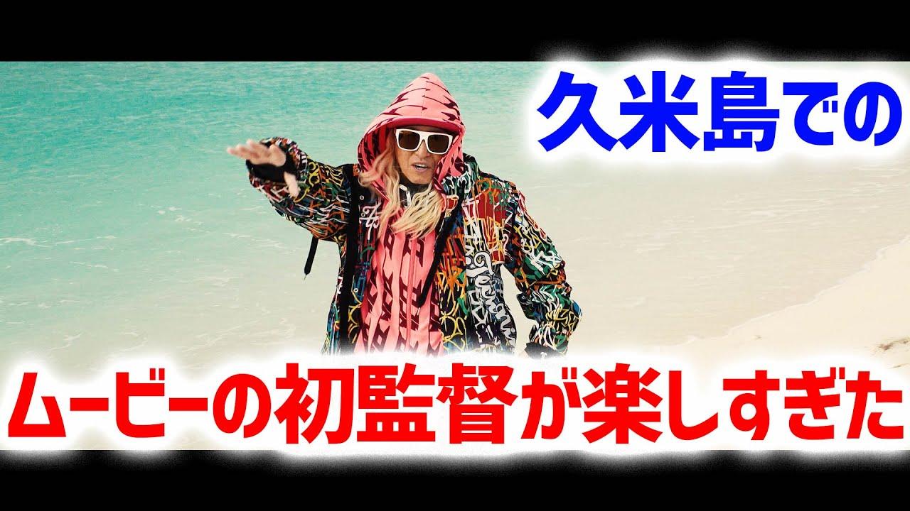 離島の観光PR動画が今熱い!久米島篇