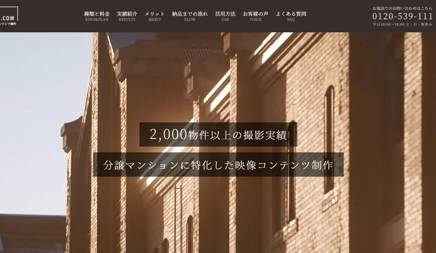 『マンションムービー.com』より送るおすすめ地域(その1)