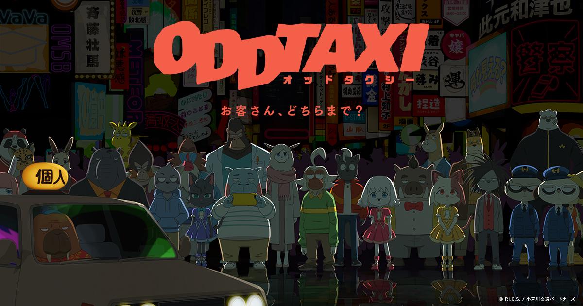 話題の新アニメ!なぜか惹かれる「ODDTAXI」の魅力