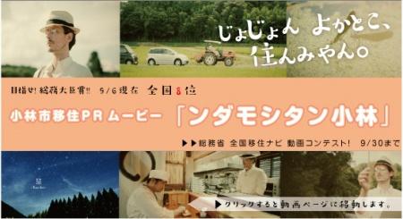 """""""方言推し""""で伝説に!宮崎県小林市の移住促進動画"""