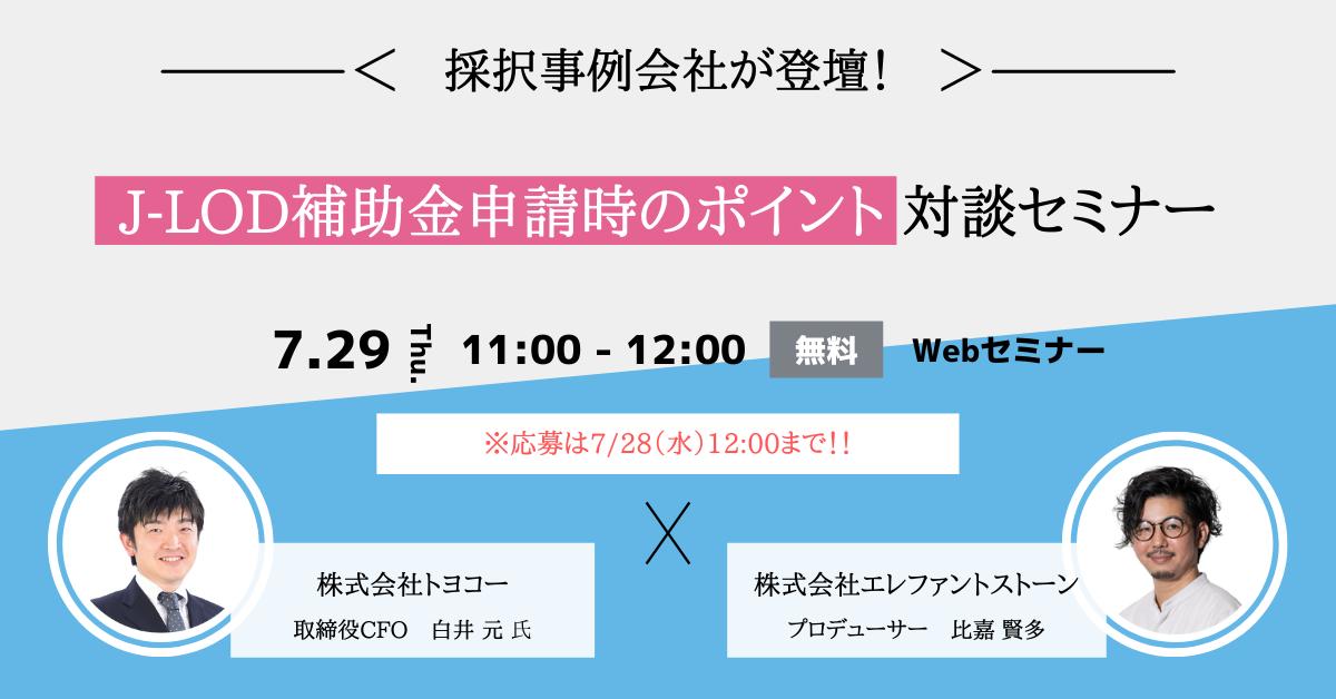 【7/29(木)無料Webセミナー】 採択事例会社が登壇!「J-LOD補助金申請時のポイント」対談セミナー