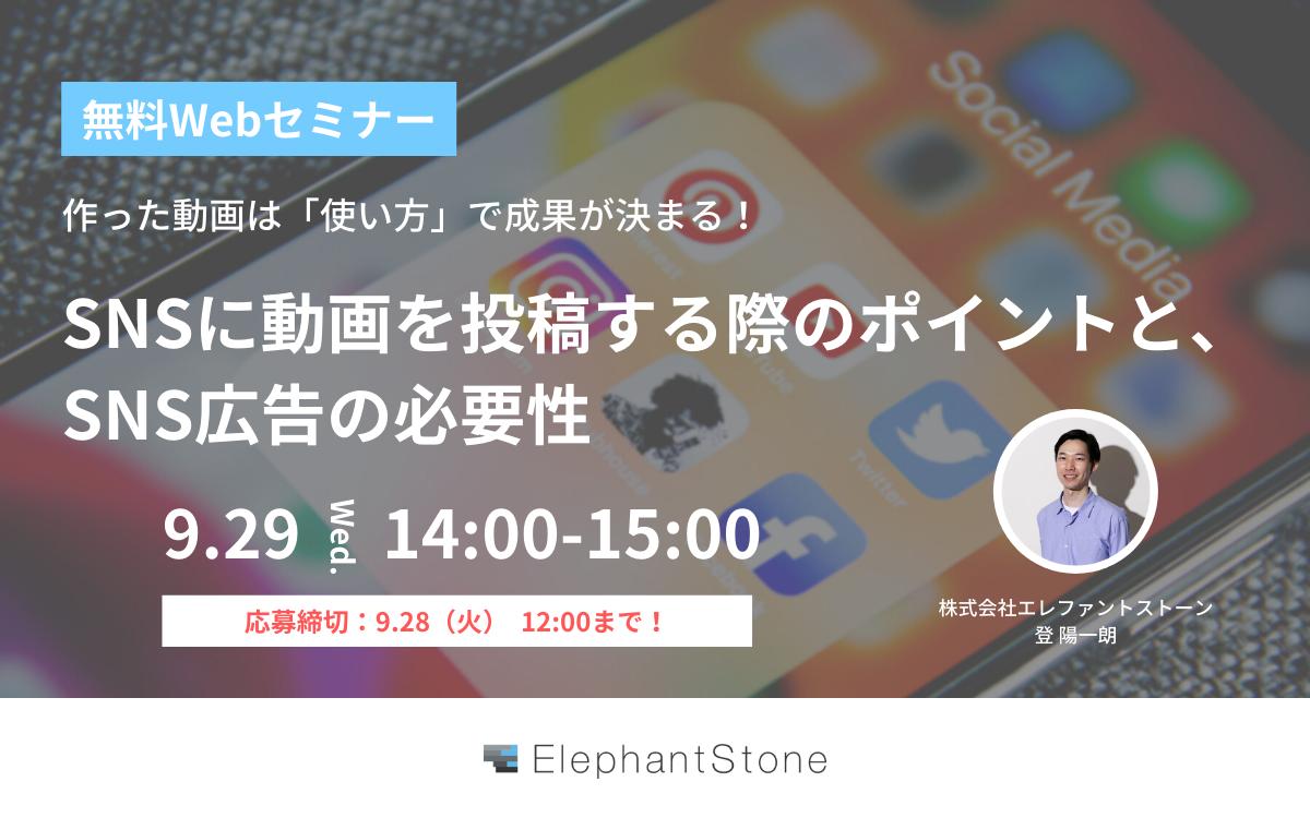 【9/29(水)無料Webセミナー】SNSに動画を投稿する際のポイントと、SNS広告の必要性